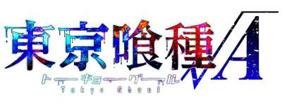 Tokyo-Ghoul-√A_Haruhichan.com-Logo