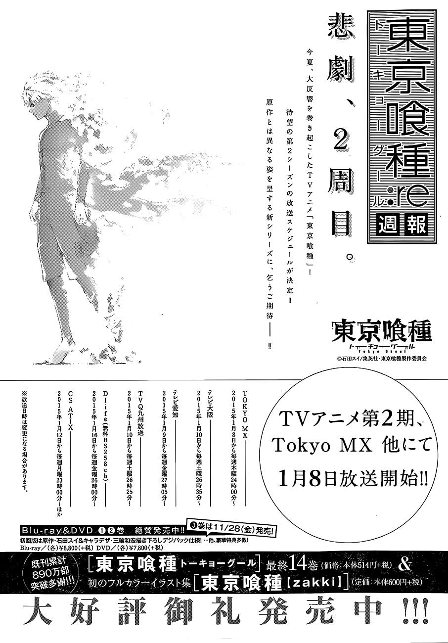 Tokyo-Ghoul-2nd-Season_Haruhichan.com-Air-Date-Image