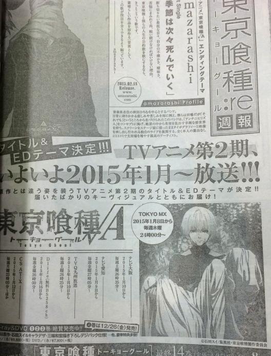 Tokyo_Ghoul_Haruhichan.com_Amazarashi_Announcement
