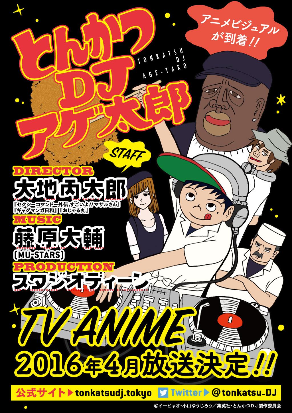 Tonkatsu DJ Agetarou TV Anime Cast Announced