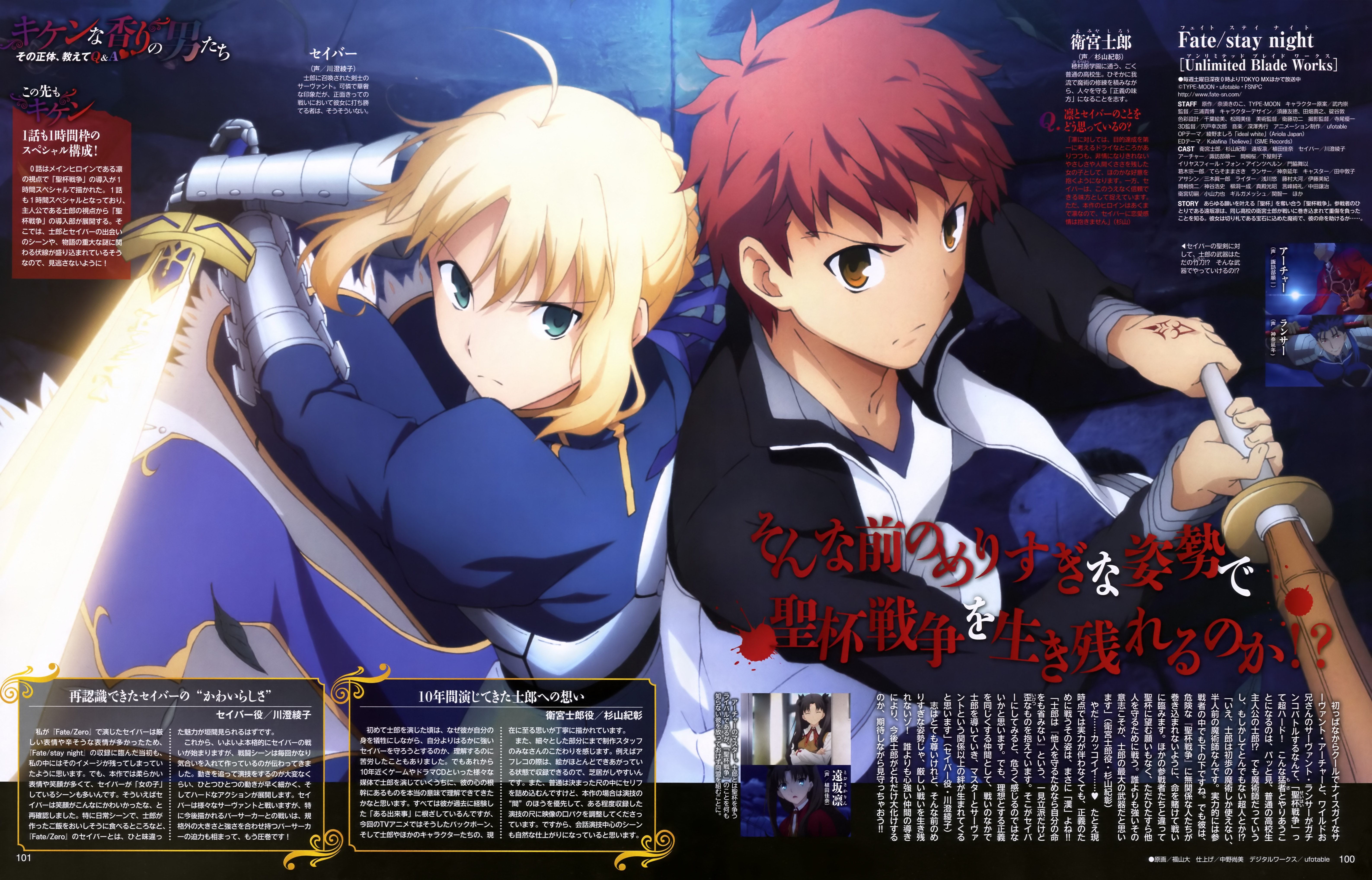 Top 10 Best Anime Series from 2014 According to Animeanime haruhichan.com fate stay night 2014 fsn ubw