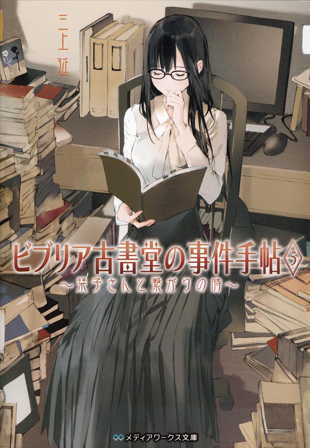 Top 10 Best Selling Anime, Manga and Light Novels from Amazon Haruhichan.com Biblia Koshodou no Jiken Techou volume 5