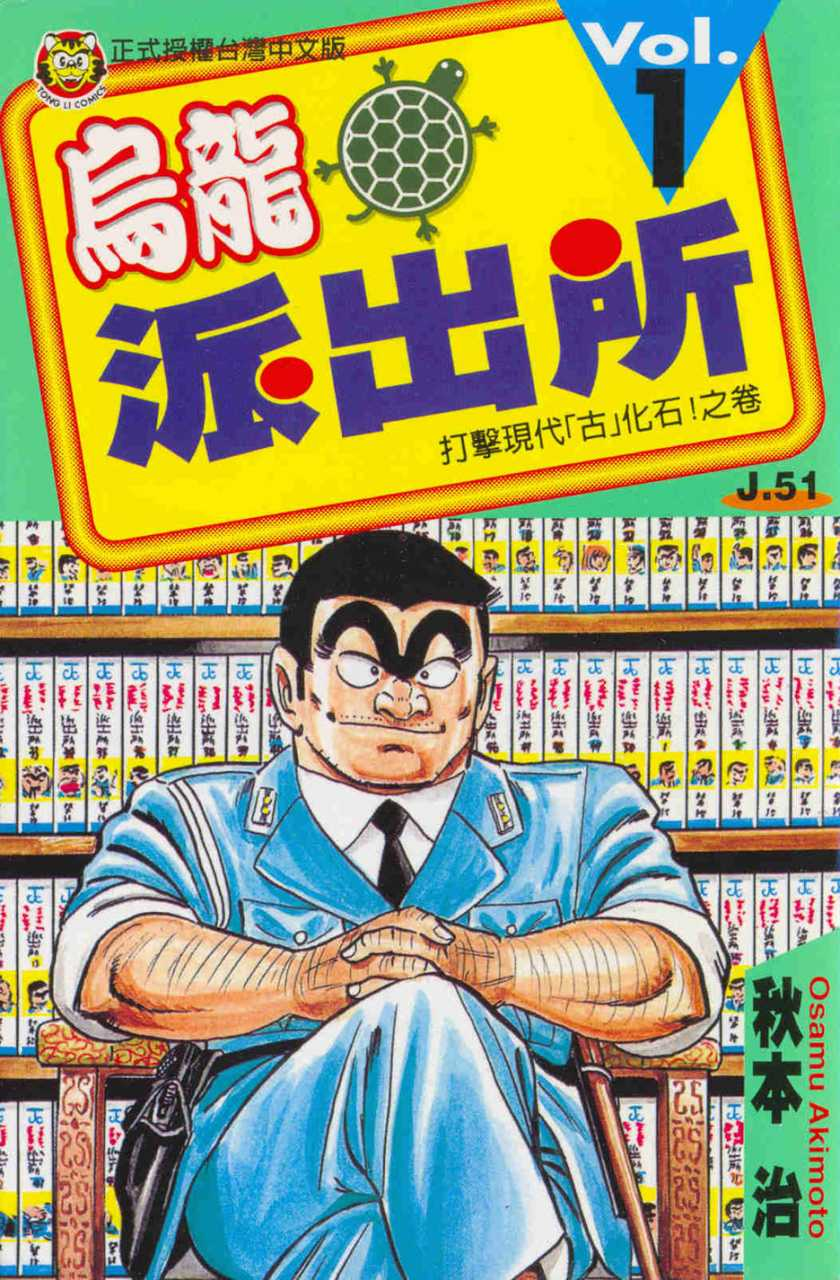 Top 10 Manga Fans Dropped Because They Were Too Long Kochikame