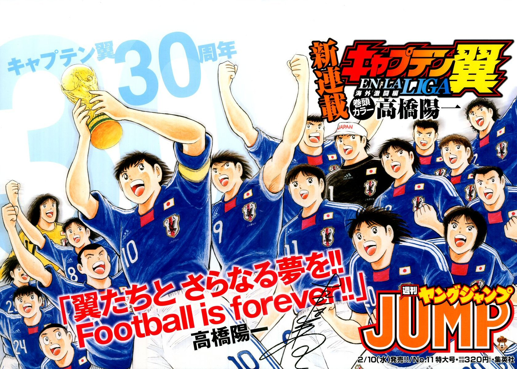 Top 10 Old School Shounen Anime That People Want a Remake Of Captain Tsubasa