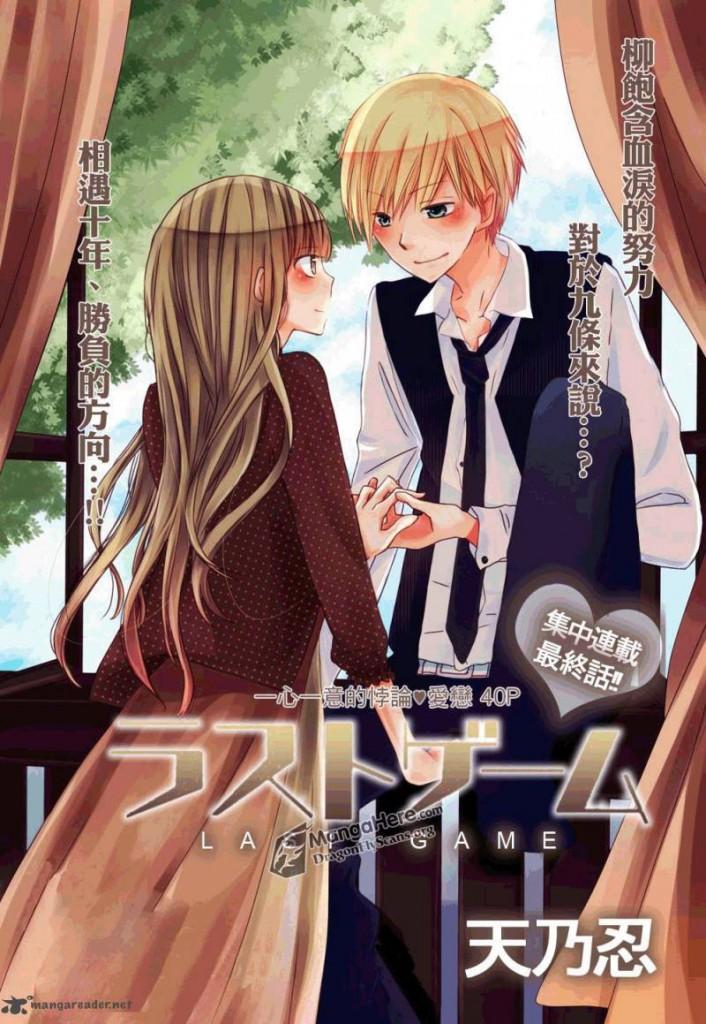 Top 20 Manga or Light Novel Series That Deserve a Anime Adaptation haruhichan.com Last Game Manga by Shinobu Amano