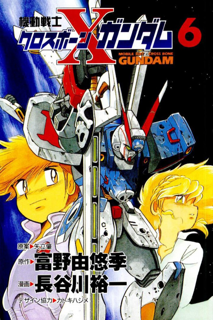 Top 20 Manga or Light Novel Series That Deserve a Anime Adaptation haruhichan.com Mobile Suit Crossbone Gundam Manga by Yoshiyuki Tomino and Yuuichi Hasegawa