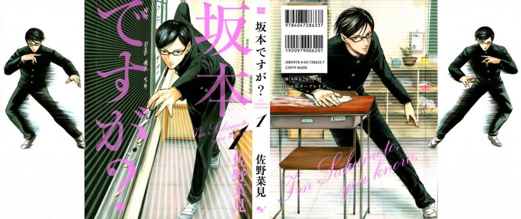 Top 20 Manga or Light Novel Series That Deserve a Anime Adaptation haruhichan.com Sakamoto desu Ga Manga by Nami Sano
