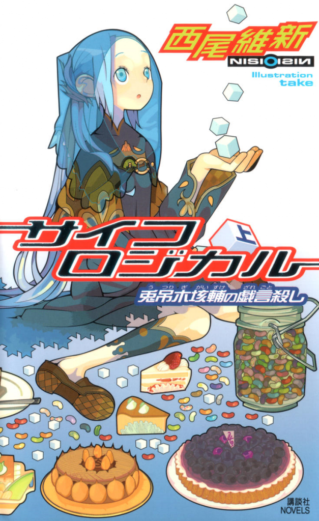 Top 20 Manga or Light Novel Series That Deserve a Anime Adaptation haruhichan.com Zaregoto Series Light Novel by NisiOisin