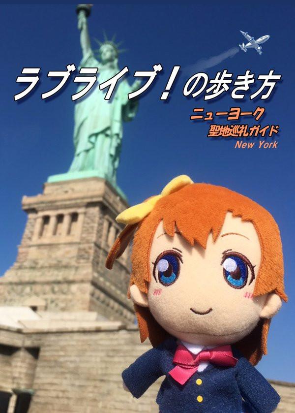 Travel New York in u's Footsteps 2