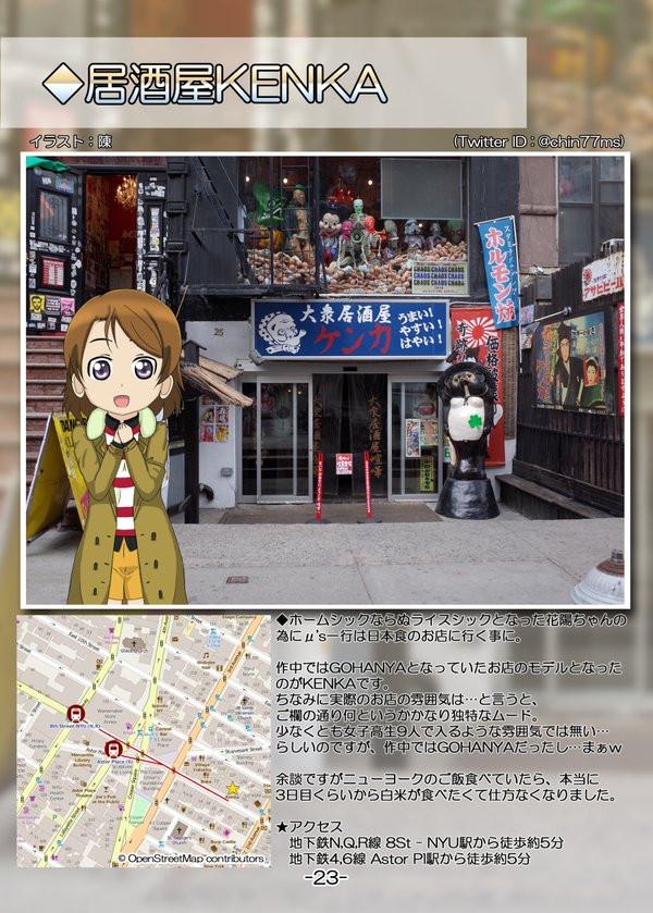 Travel New York in u's Footsteps 3