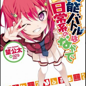 Trigger to produce Inou Battle wa Nichijou-kei no Naka de Anime Cover 1