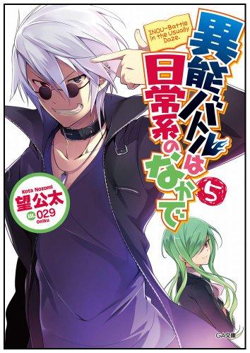 Trigger to produce Inou Battle wa Nichijou-kei no Naka de Anime Cover 2