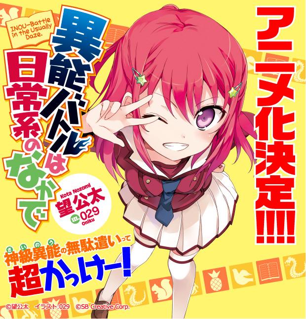 Trigger to produce Inou Battle wa Nichijou-kei no Naka de Anime announcement
