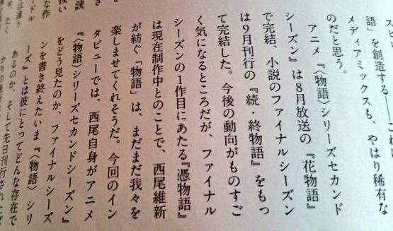 Tsukimonogatari-Anime-Adaptation-Confirmation_Haruhichan.com