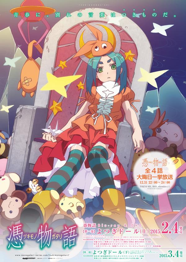Tsukimonogatari_Haruhichan.com-Blu-ray-DVD-Visual