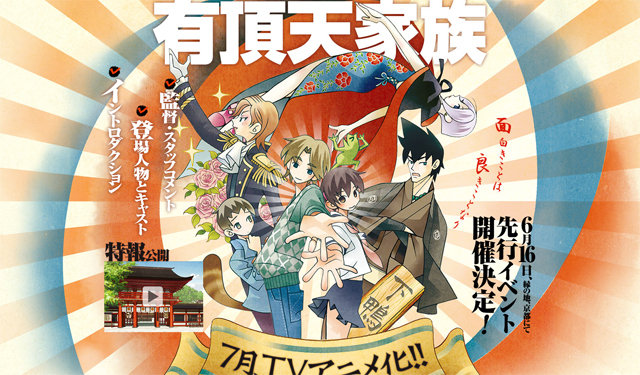 Uchouten Kazoku anime