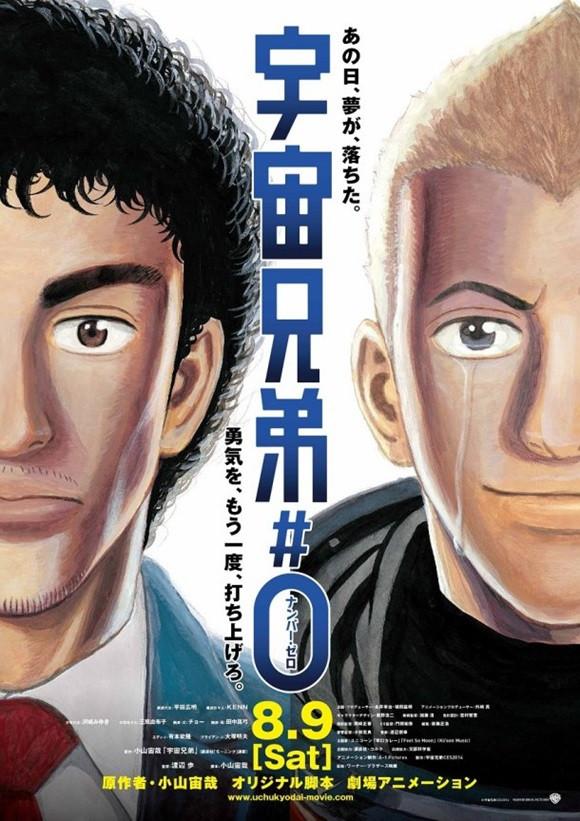 Uchuu Kyoudai Number Zero Space Brothers #0 movie poster drawn by chuya koyama
