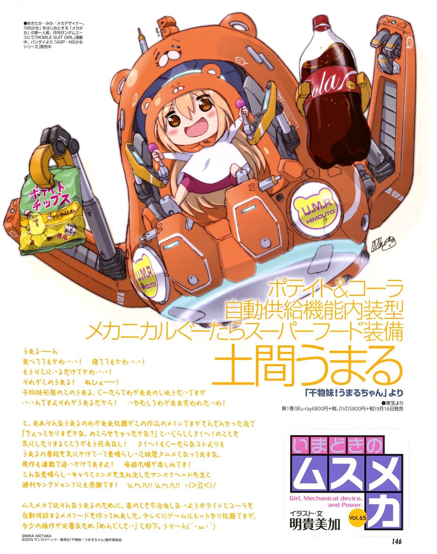 Umaru Becomes a Mecha Pilot in New  Akitaka Mika Art
