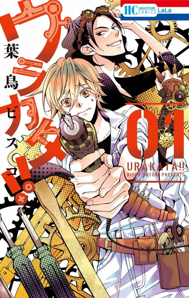 Urakata Manga Volume 1