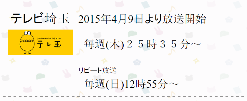 Urawa no Usagi-chan Air Date_Haruhichan.com_