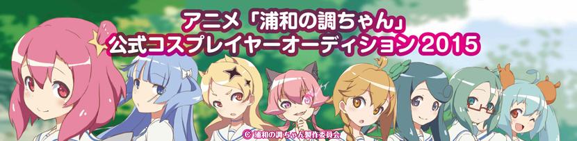 Urawa no Usagi-chan Anime Banner Announcement_Haruhichan.com_