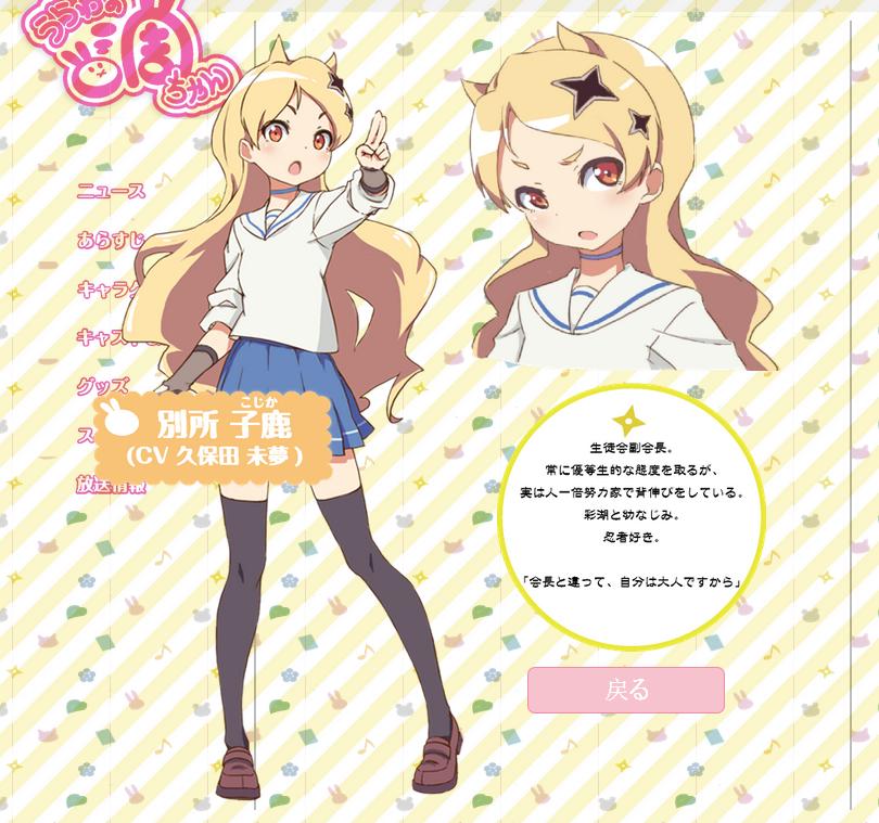 Urawa no Usagi-chan Kojika Bessho_Haruhichan.com_