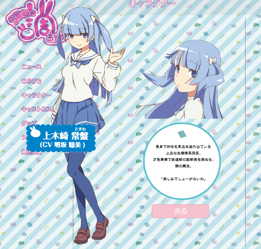 Urawa no Usagi-chan Tokiwa Kamikizaki_Haruhichan.com_