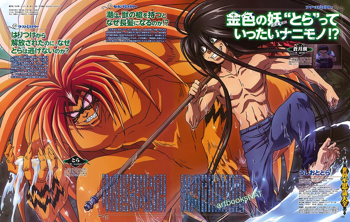 Ushio to Tora magazine scan