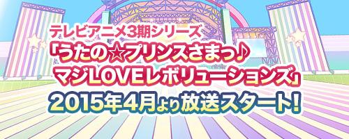 Uta-No-Prince-Sama-Maji-Love-Revolutions-Announcement_haruhichan.com