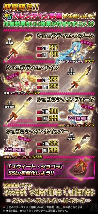 Valentine's Day Hits Sword Art Online's Alfheim Online 3