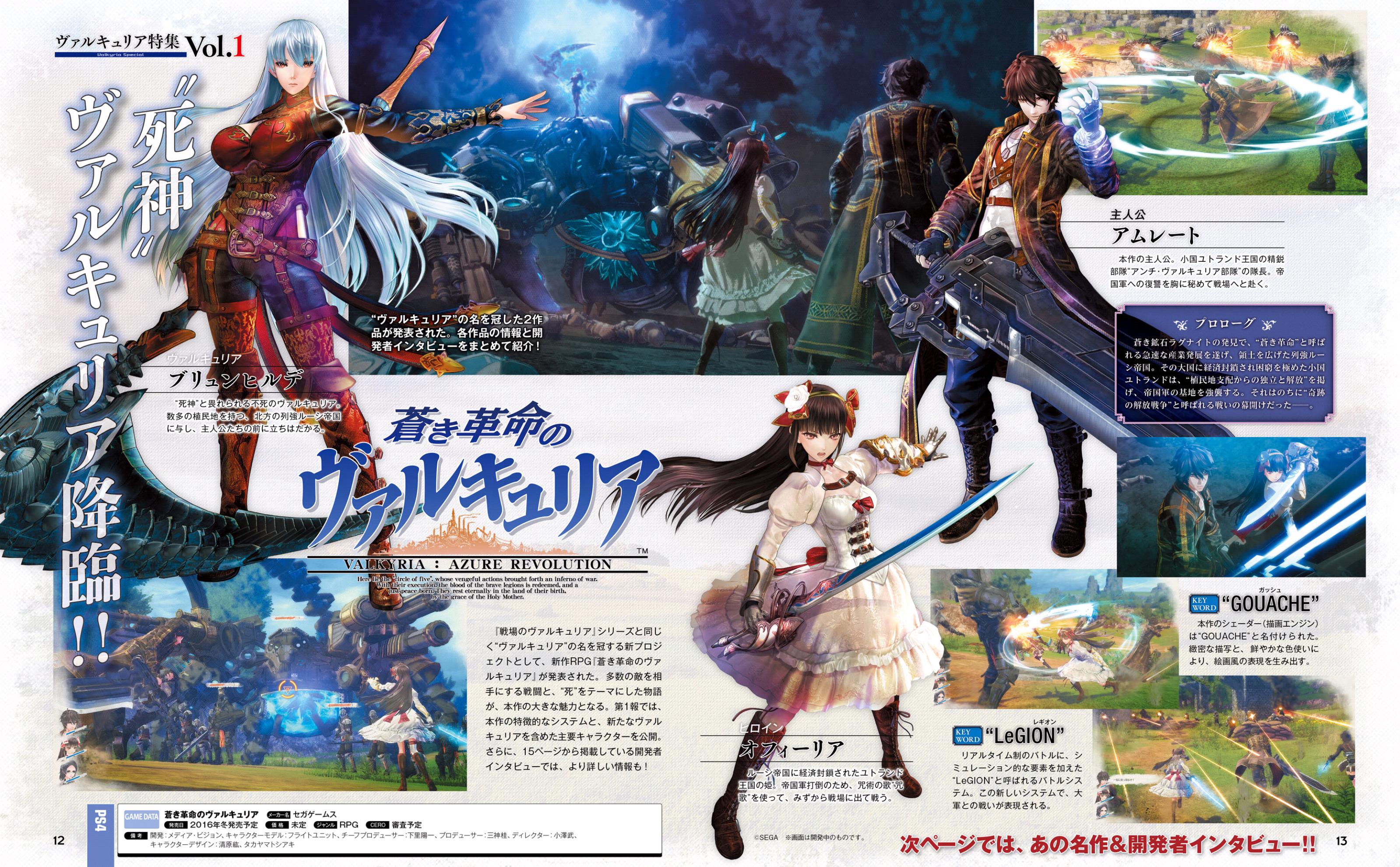 Valkyria-Azure-Chronicles-Famitsu-8