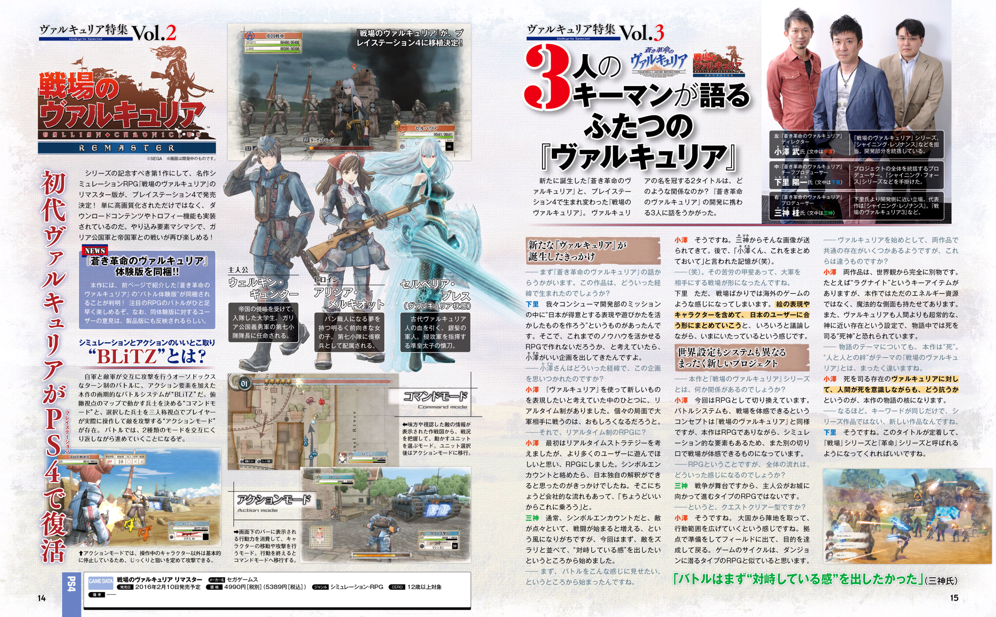 Valkyria-Azure-Chronicles-Famitsu-9