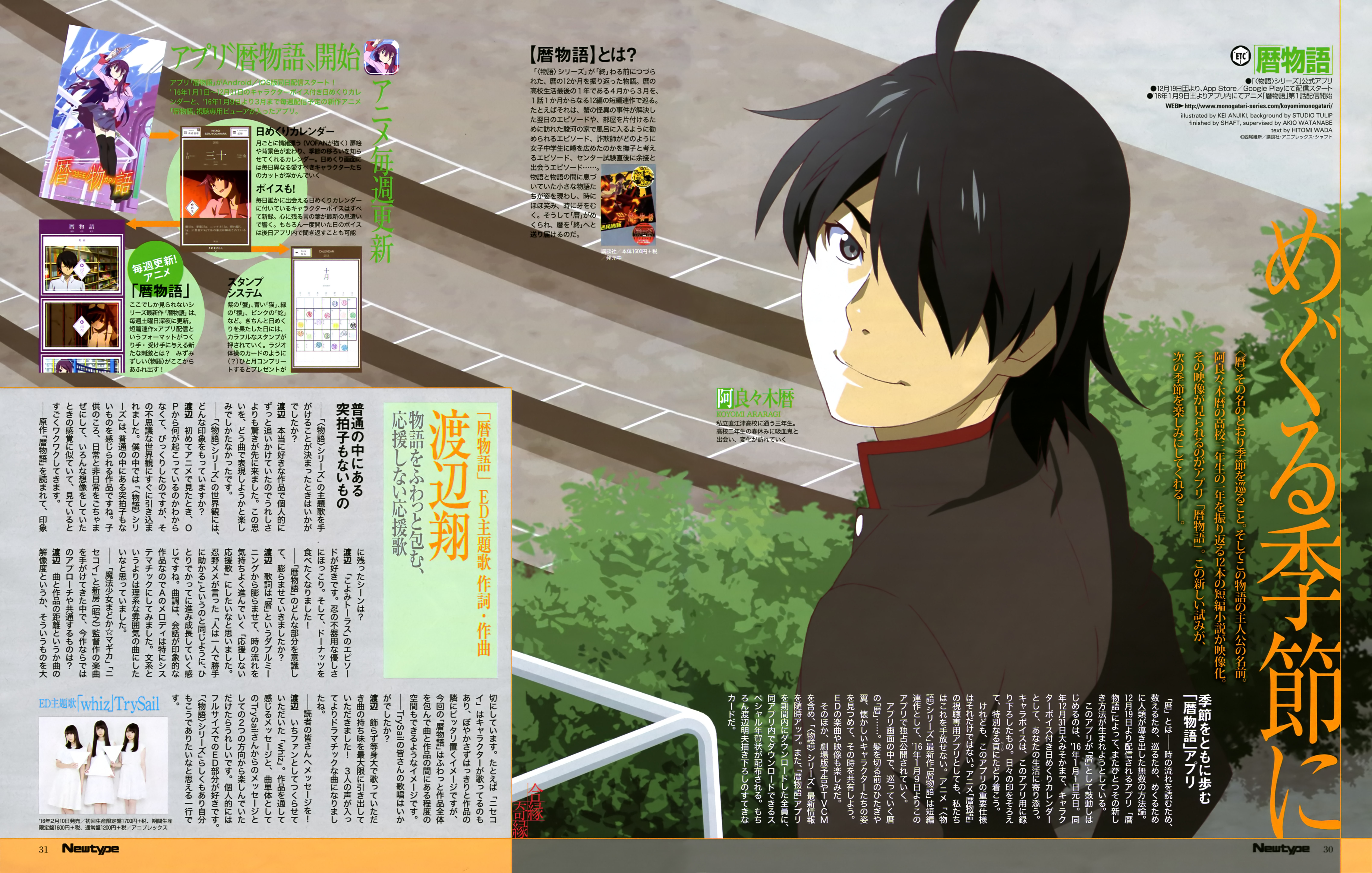 Various New Visuals for Kizumonogatari Revealed 2