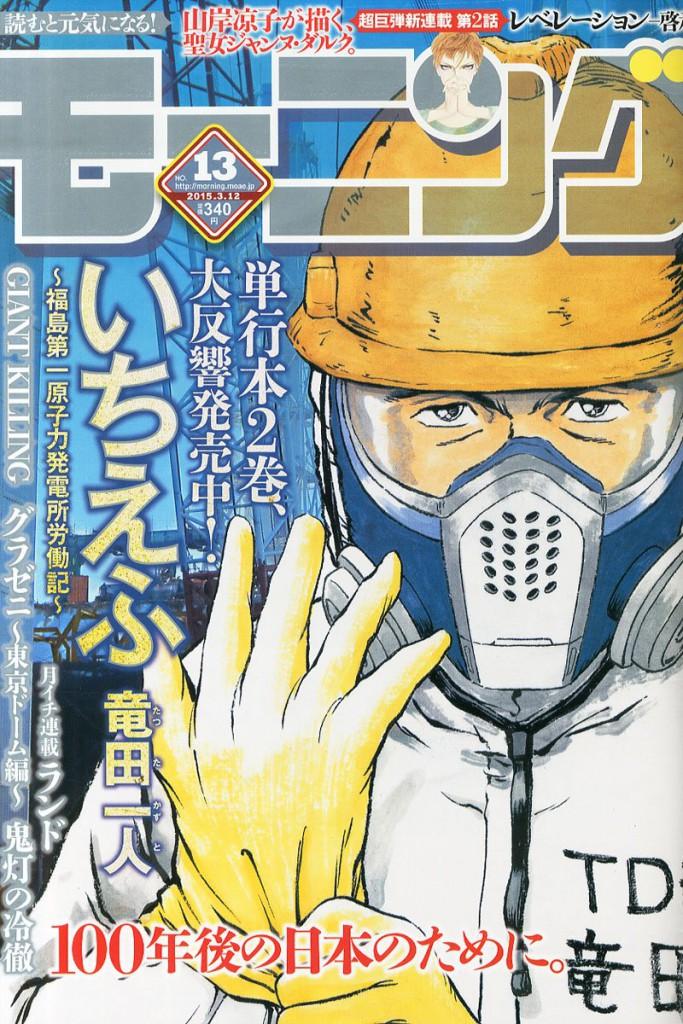 Weekly Morning Magazine Issue #13 2015_Haruhichan.com_