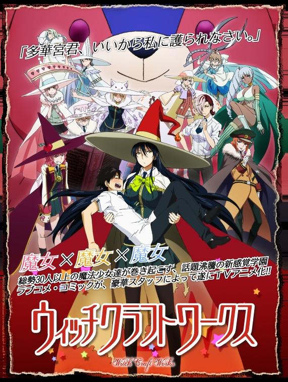 Witch Craft Works anime