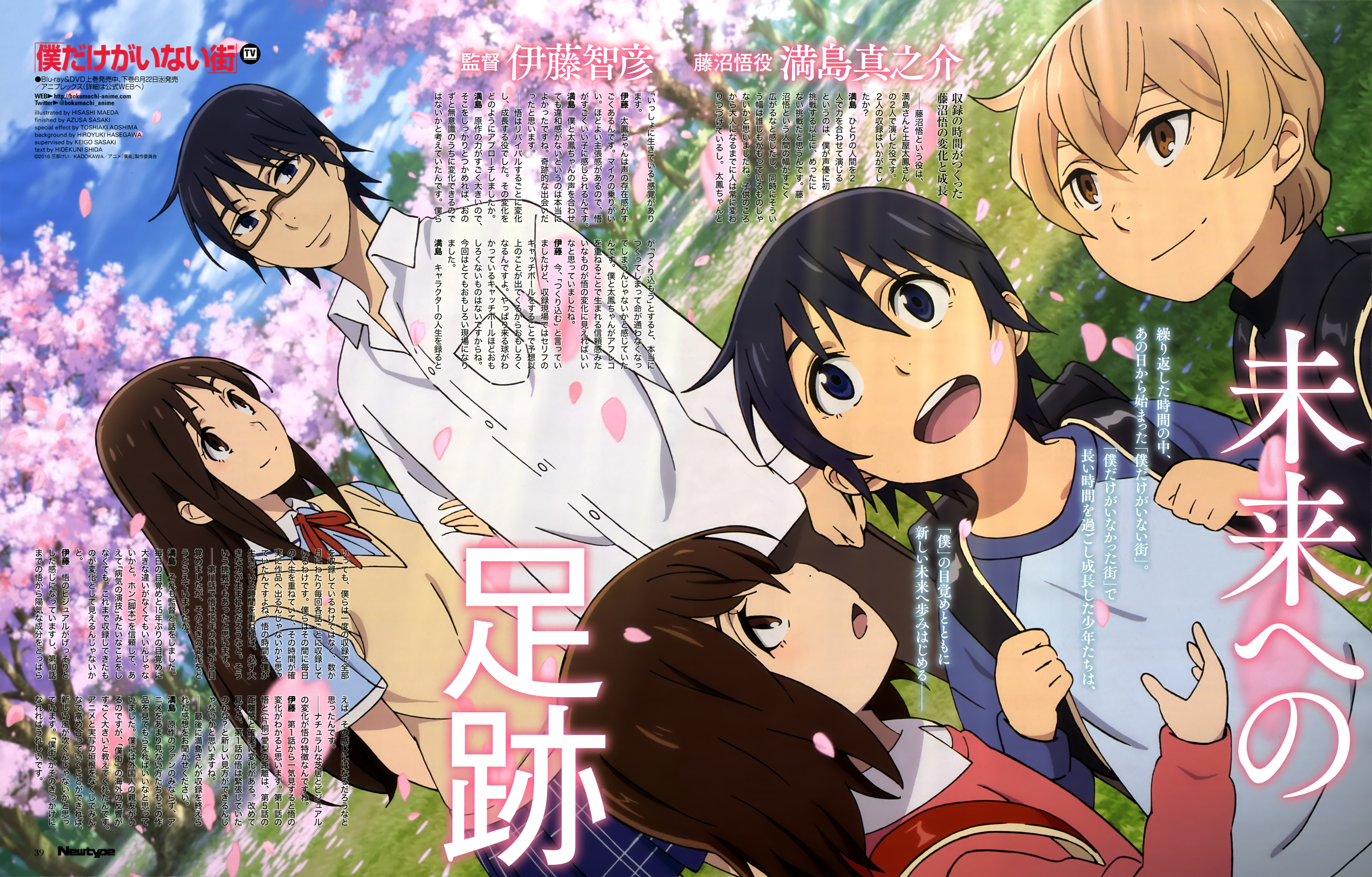 Wonderful Boku dake ga Inai Machi Visual Revealed