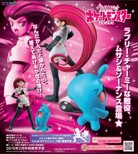 Wonfes 2016 Pokemon PVC Sets 22