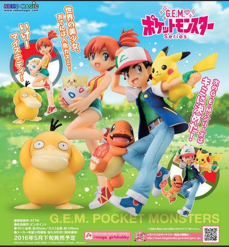 Wonfes 2016 Pokemon PVC Sets 9