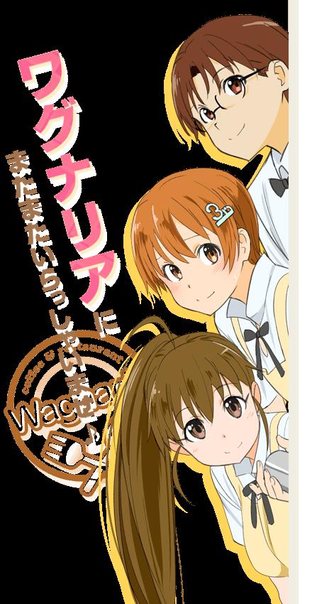 Working!! 3 anime Visual haruhichan.com wagnaria anime visual