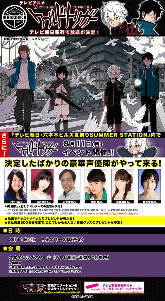 World Trigger Anime Cast Announced Haruhichan.com