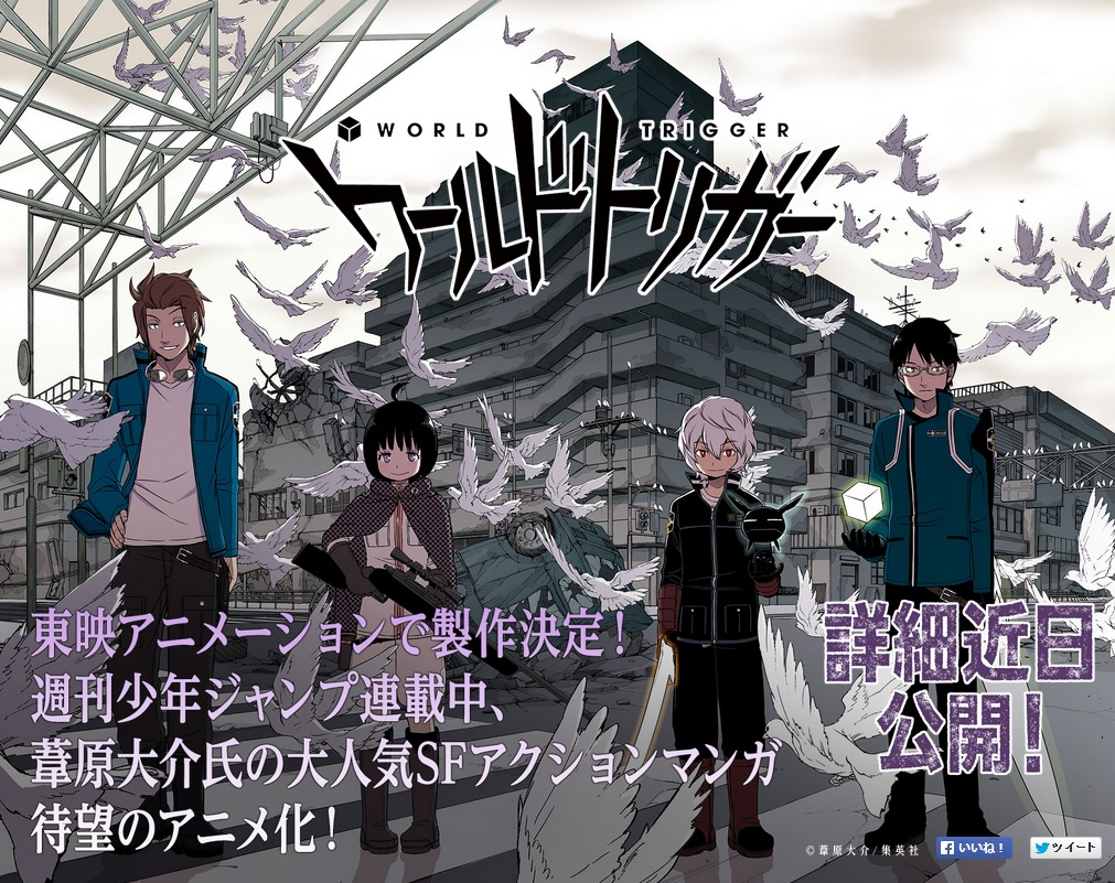 World Trigger produced by Toei Animation