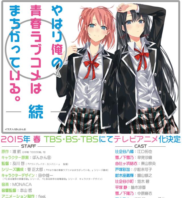 Yahari Ore No Seishun Love Come Wa Machigatteiru. 2 Staff Announced Staff and Air Date Announced haruhichan.com Yahari Ore no Seishun Love Comedy wa Machigatteiru. Zoku My Teen Romantic Comedy SNAFU 2 anime