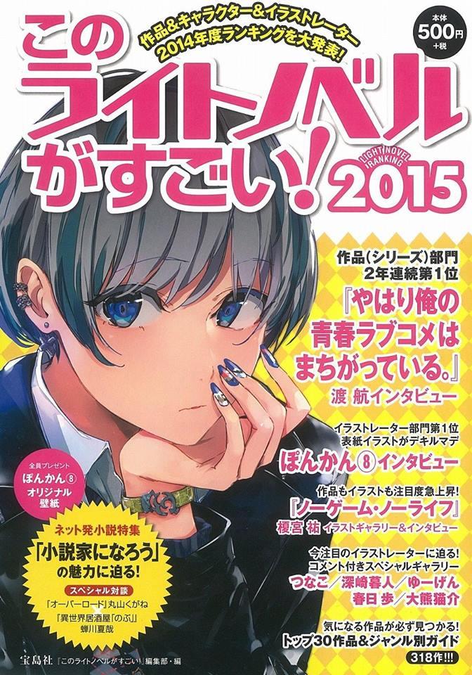 Yahari Ore no Seishun Love Come wa Machigatteiru. Tops Again in this year's Kono Light Novel ga Sugoi!  haruhichan.com oregairu
