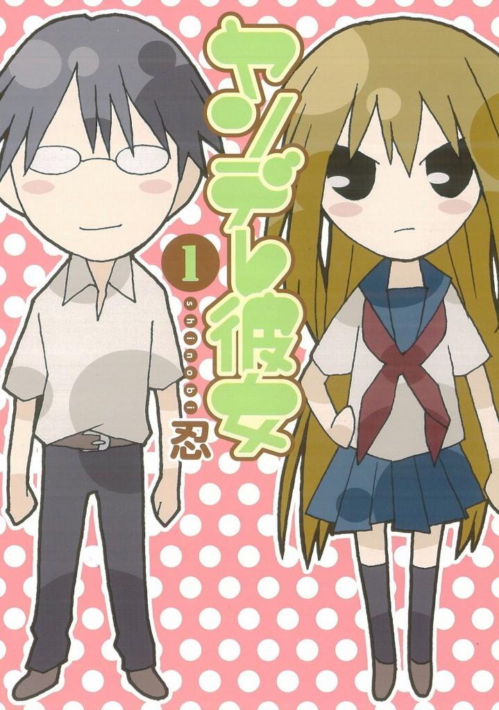 Yandere Kanojo Manga Volume 1_Haruhichan.com_