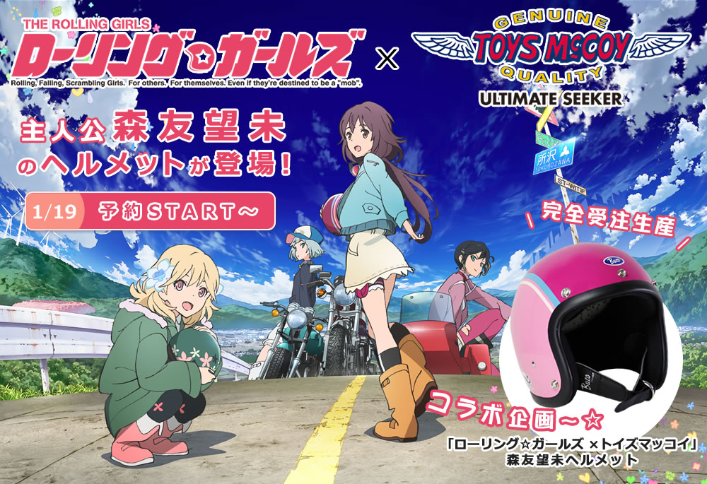 You Can Now Be a Rolling Girl with the Official Helmet haruhichan.com The Rolling Girls Nozomi Moritomo helmet 1