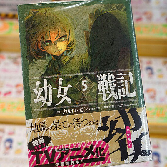 Youjo Senki TV Anime Announced