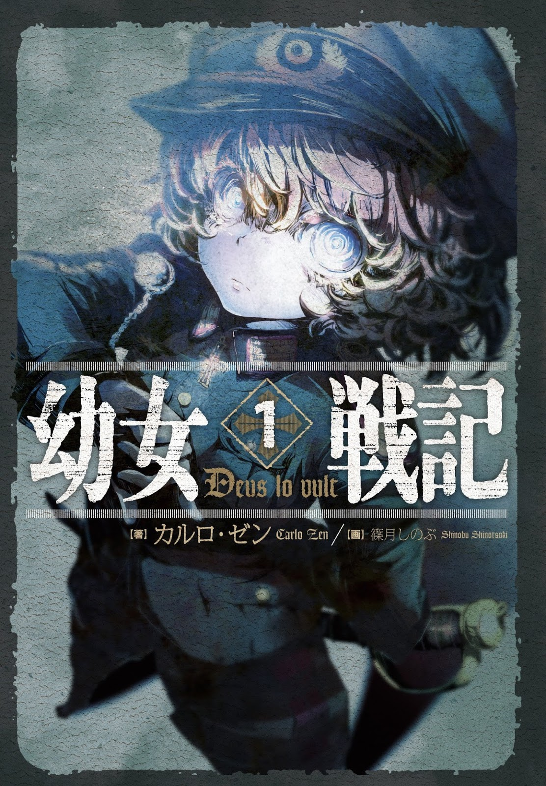 Youjo Senki volume 1 cover