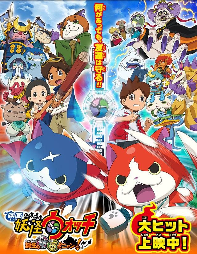 Youkai Watch Movie 1 Tanjou no Himitsu da Nyan visual