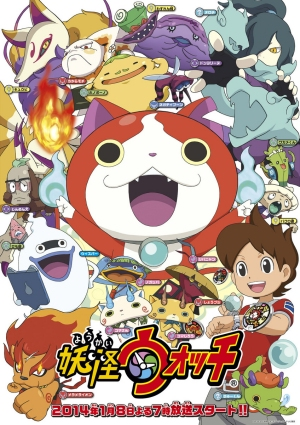 Youkai Watch Poster Nintendo 3DS JRPG
