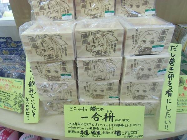 Your Favorite Ship Daughters Arrive in Kotobukiya's Akihabara Store 19